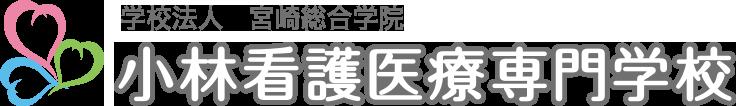 小林看護医療専門学校