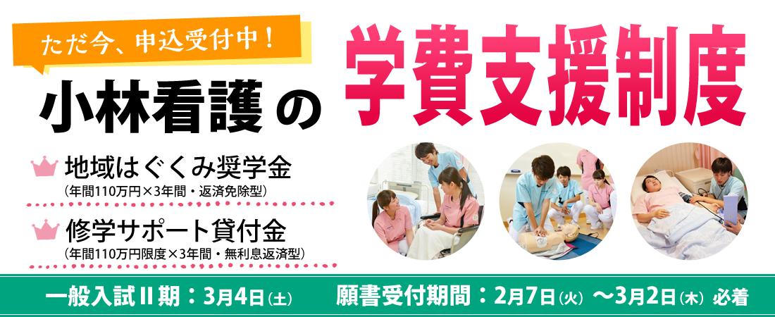 小林看護の学費支援制度