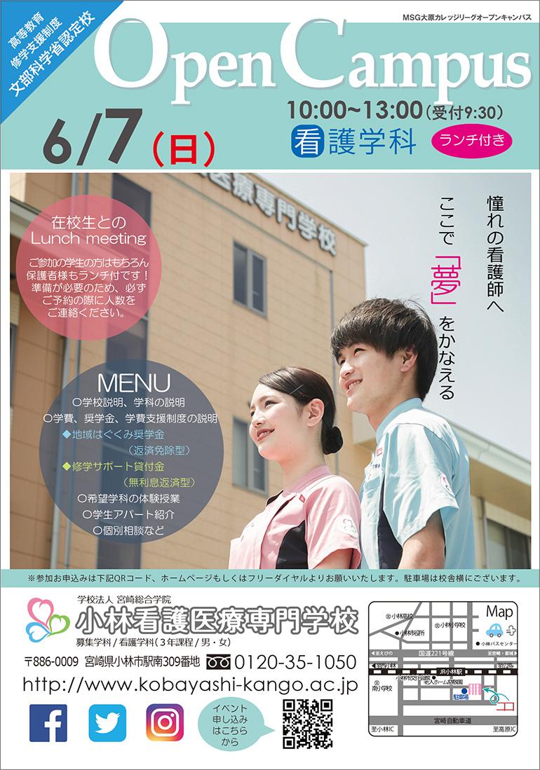6/7学校説明会