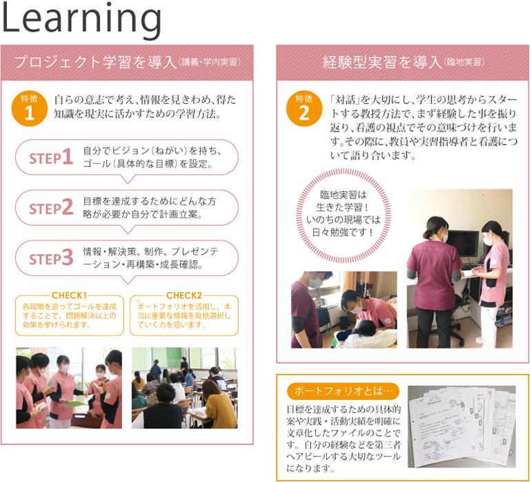 考える学習・意志ある学びと経験型実習